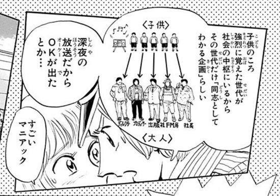 【こち亀】香取慎吾さん「何とか〝両津勘吉っぽさ〟を出さないと…せや!」