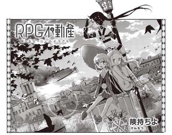 【画像】動画工房の新作きららアニメ「RPG不動産」、イメージイラスト公開!