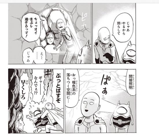 【ワンパンマン】ジェノスとタツマキにフラグが立った模様www