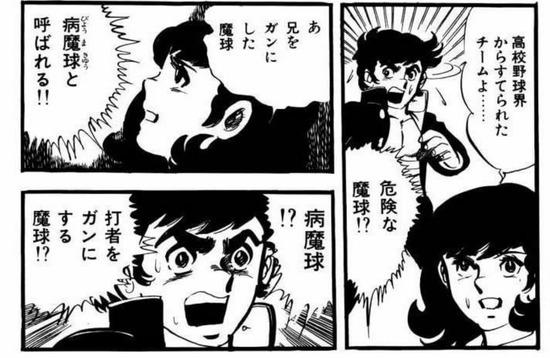 【悲報】野球漫画の主人公、投手か捕手しかいない・・・