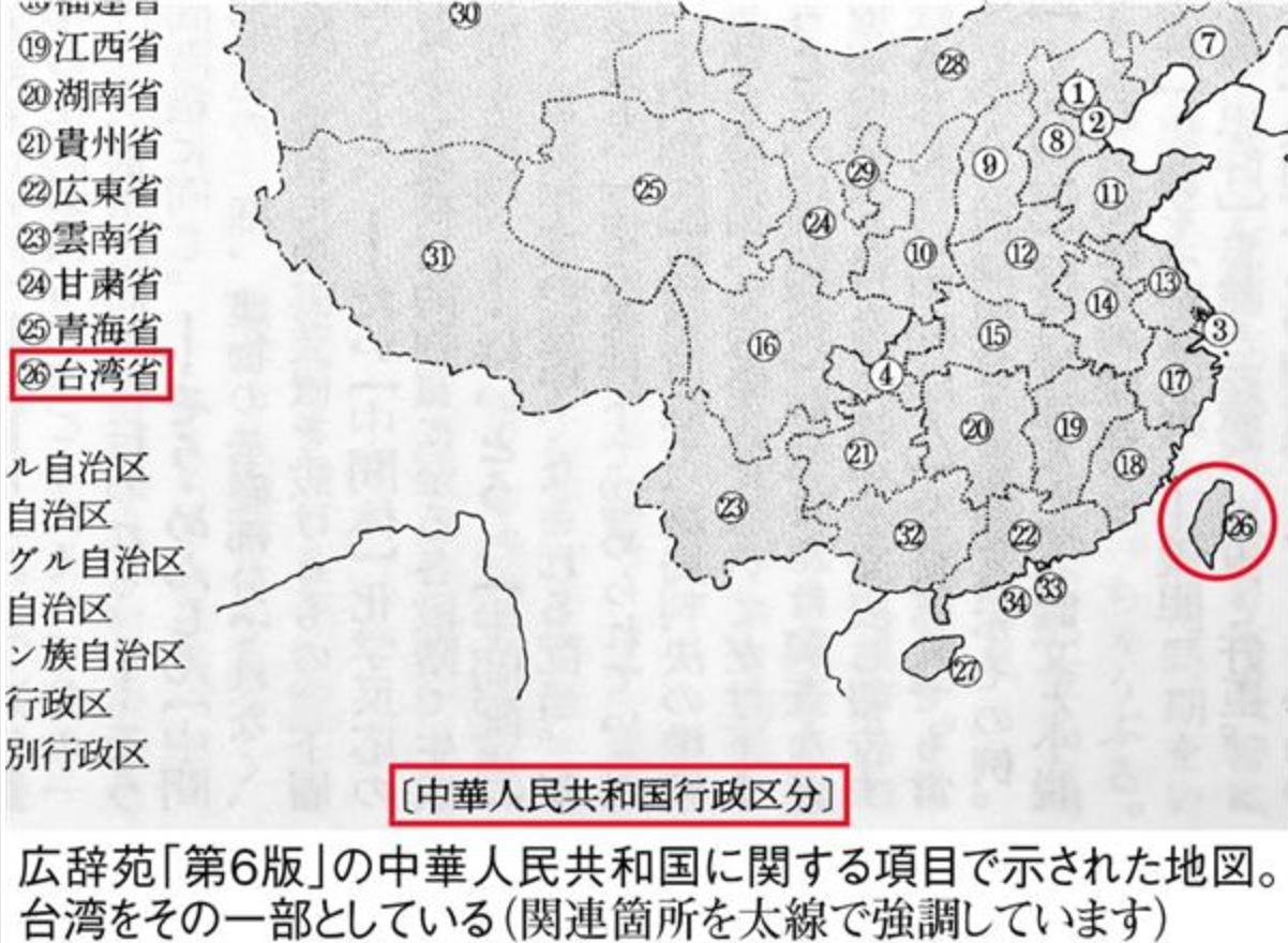 岩波書店「広辞苑」に台湾が「中...
