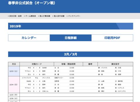スクリーンショット 2019-02-27 21.01.47