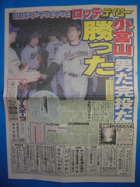 daily_19980710_lotte_komiyama
