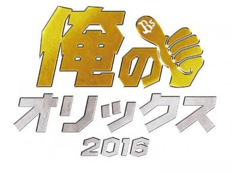 20160124_orix-560x418