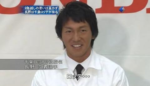 動画 ロッテが長野を指名した時の長野の記者会見