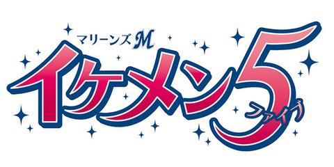 logo_ikemen5_01
