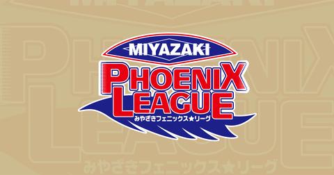 phoenix2021