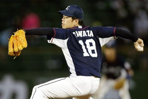 tawata-770x513