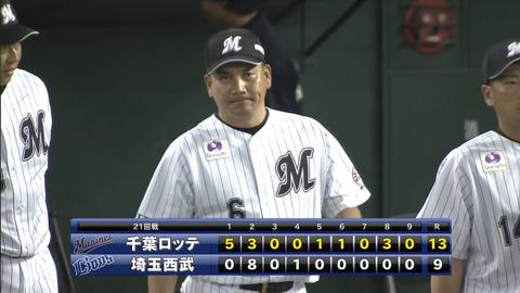 ロッテ8-0西武 → ロッテ13-9西武