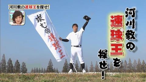 画像 里崎さん、草野球で160キロを投げる速球王を探しに行く
