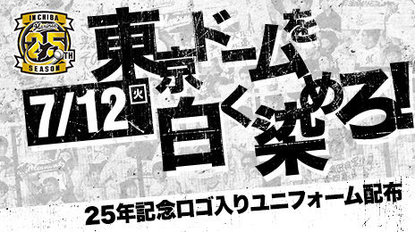 ロッテ主催の東京ドーム・ソフトバンク戦チケット完売wwwwww ...