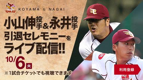 slider_koyamaNagai02