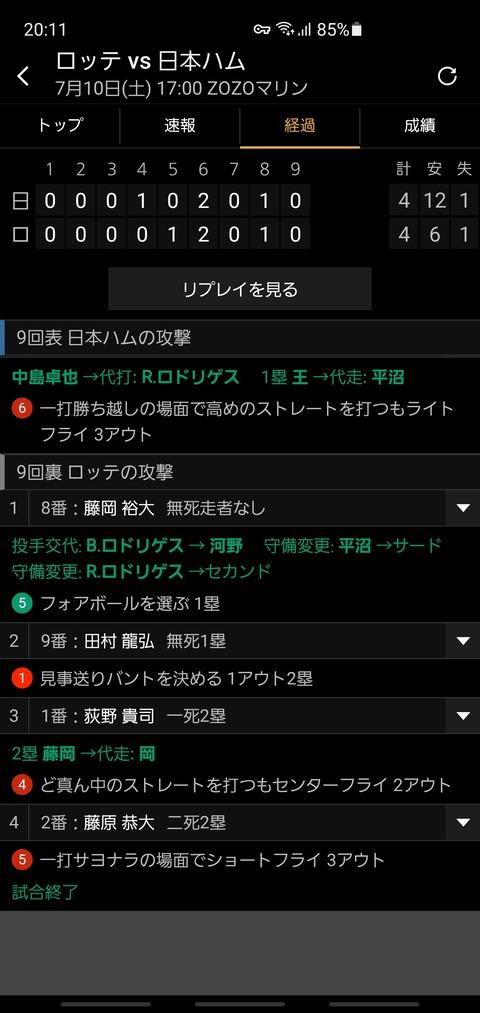 Screenshot_20210711-201117