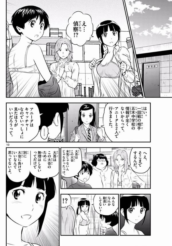 エロ 画像 アニメ 睦子