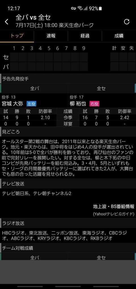 Screenshot_20210717-121716