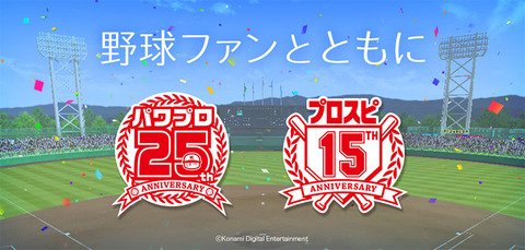 25th_banner_pc