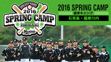 bnr_2016springcamp01