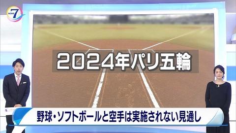 2024年パリ五輪、野球・ソフトボール・空手は実施せず…