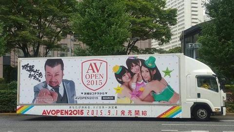 東京都内をあなたが決めるアダルトビデオ日本一決定戦の宣伝トラックが走る