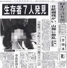 日航機墜落事故の生存者7人