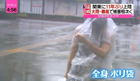 全身ポリ袋で台風の中を歩く女