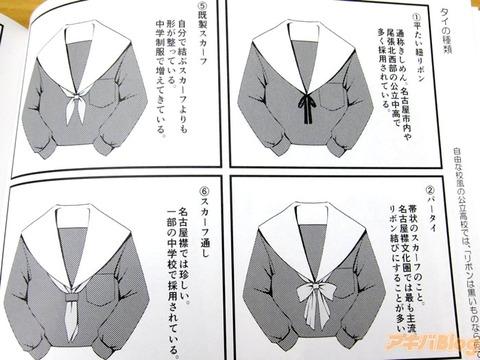 愛知県のセーラー服7