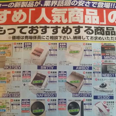 【悲報】ヤマダ電機、広告に値段を書かない