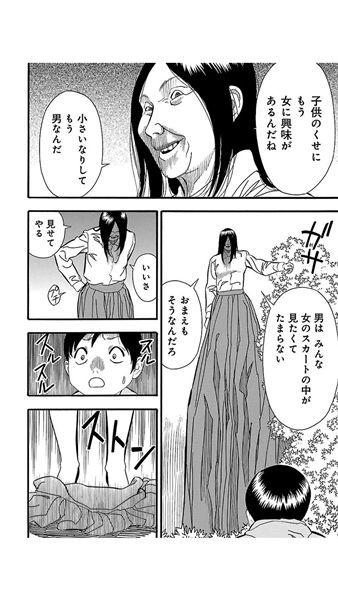 女の子のスカートの中4