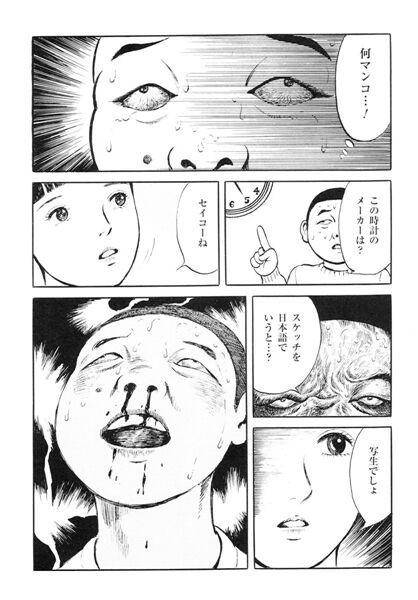 上級者向けのエロ漫画4