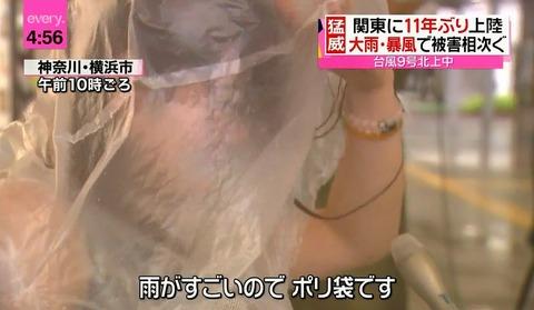 全身ポリ袋で台風の中を歩く女6