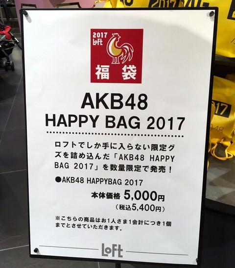 AKB福袋