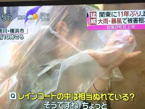 全身ポリ袋で台風の中を歩く女5