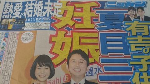 夏目三久アナ、有吉弘行と結婚
