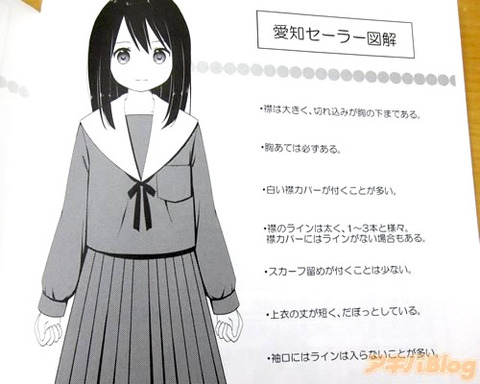 愛知県のセーラー服2