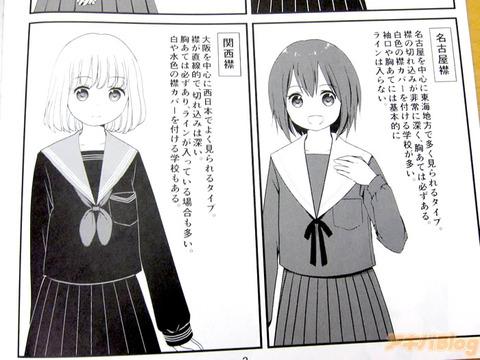 愛知県のセーラー服5