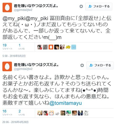 アイドルの冨田真由さん