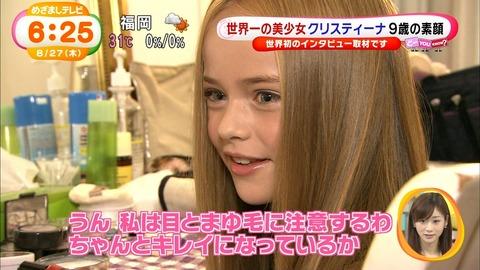 世界一の美少女9歳クリスティーナ