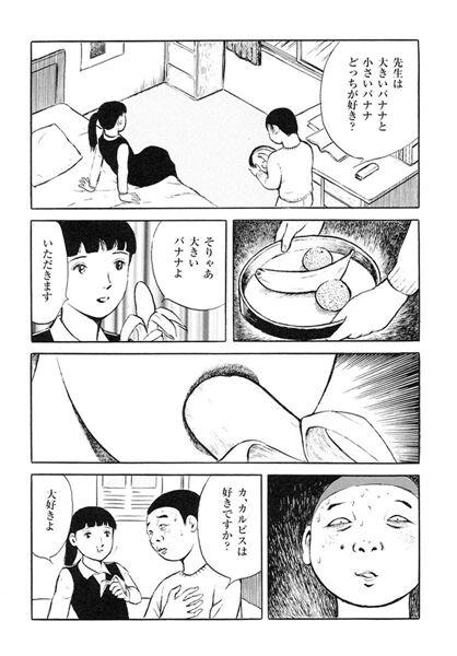 上級者向けのエロ漫画2