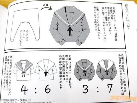 愛知県のセーラー服6
