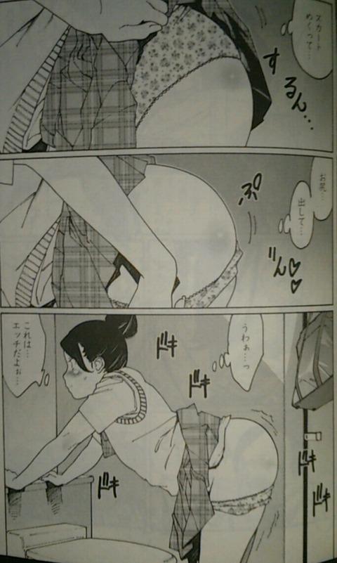 発情期の女子高生3