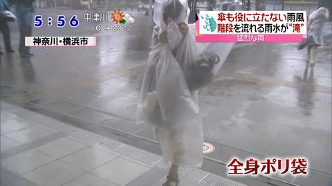 全身ポリ袋で台風の中を歩く女3