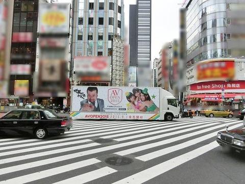 渋谷-あなたが決めるアダルトビデオ日本一決定戦の宣伝トラックが走る2