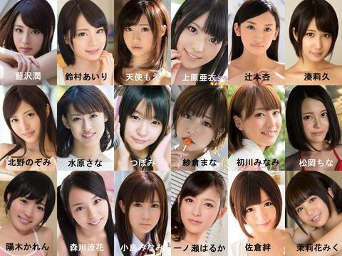 今のガチで可愛いAV女優の一覧2