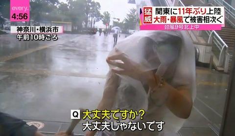 全身ポリ袋で台風の中を歩く女4