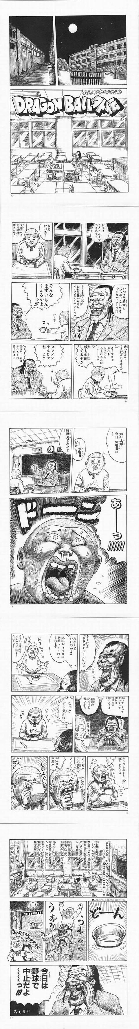 漫画太郎先生のデビュー作品