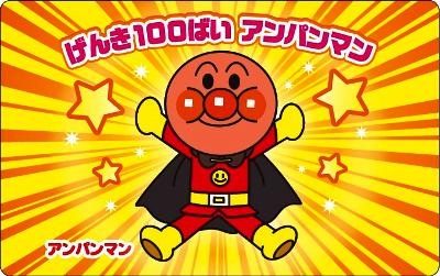 スペシャルカードアンパンマン