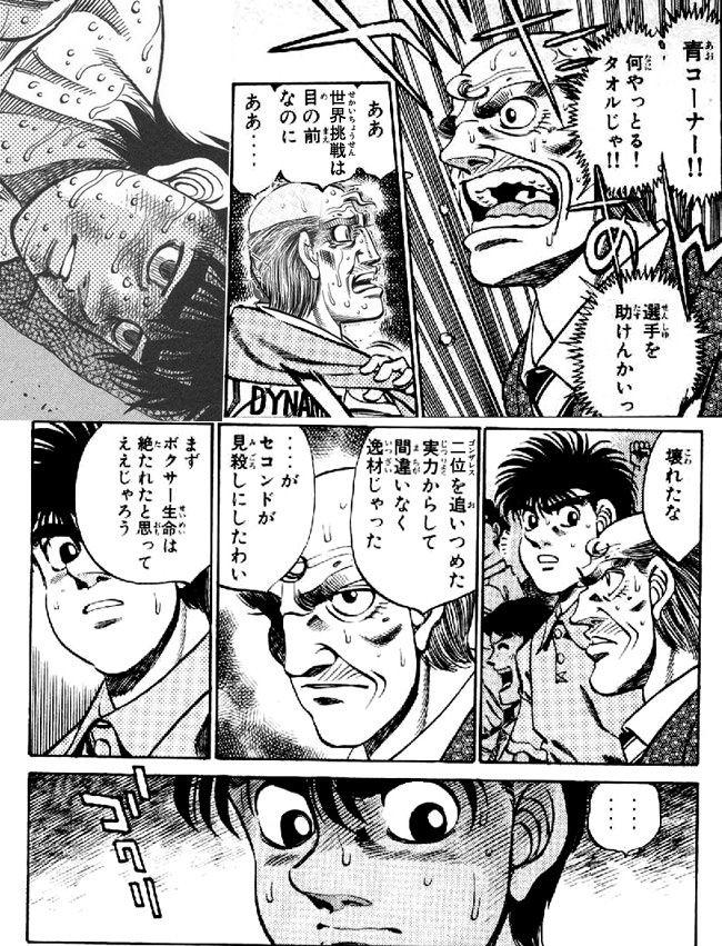 はじめの一歩の鷹村さんと実在のヘビー級ボクサーの体格を比較してみた