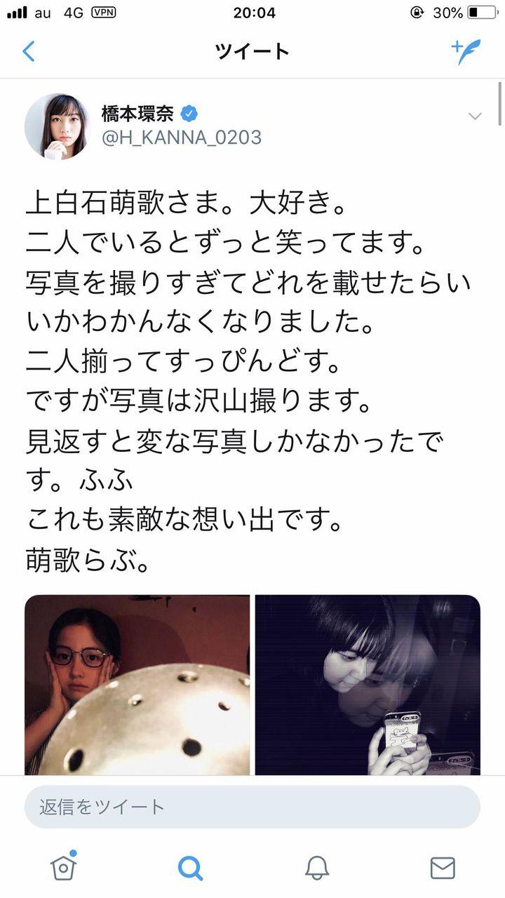 【画像】橋本環奈さん、ついに修正なしのスッピンを晒す