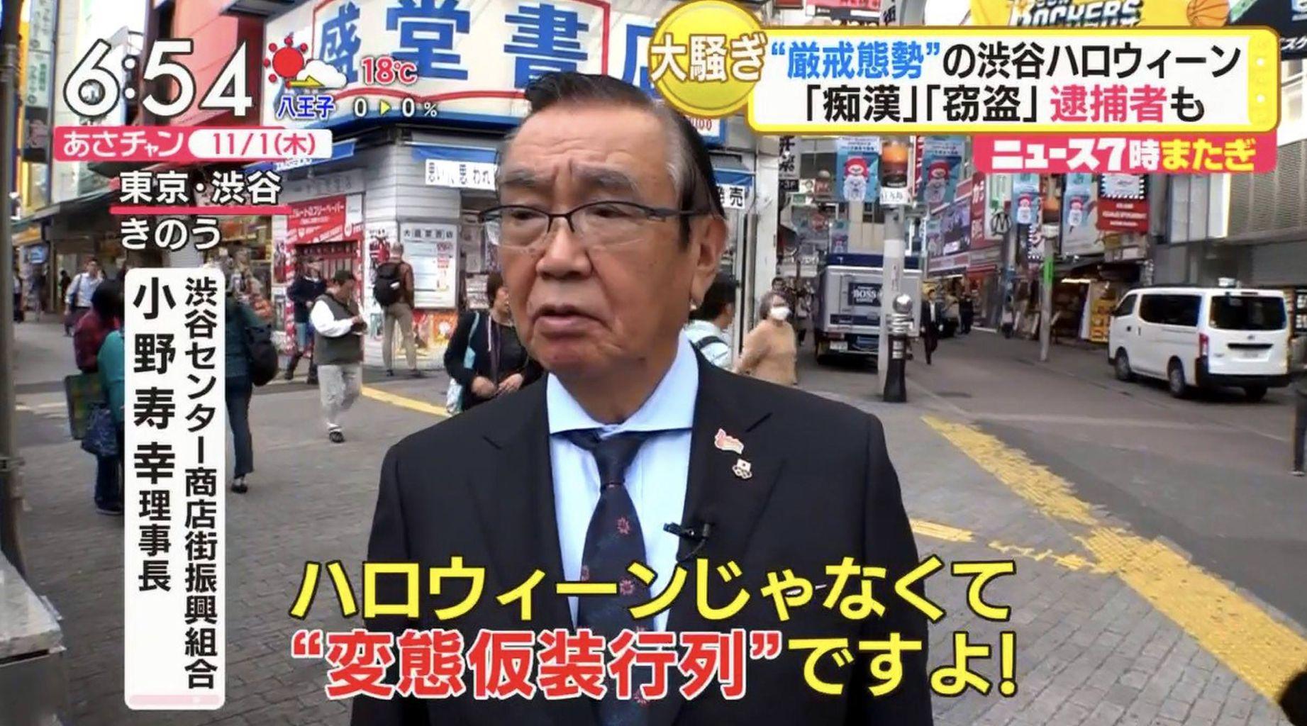 【画像】東京・渋谷のおじさん、ハロウィンについて正論を言う