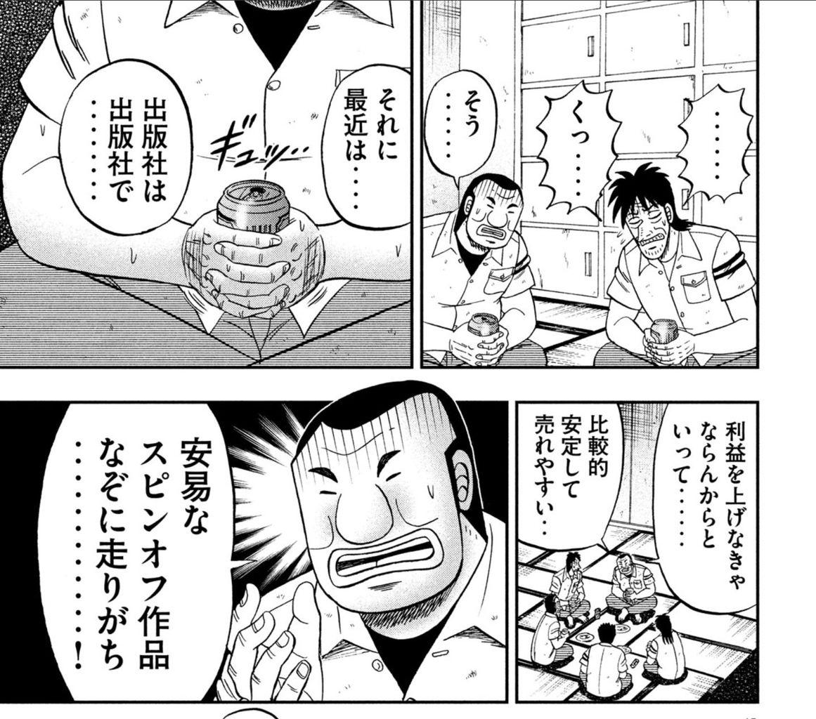 【悲報】ハンチョウ、自分が出ている漫画をdisる
